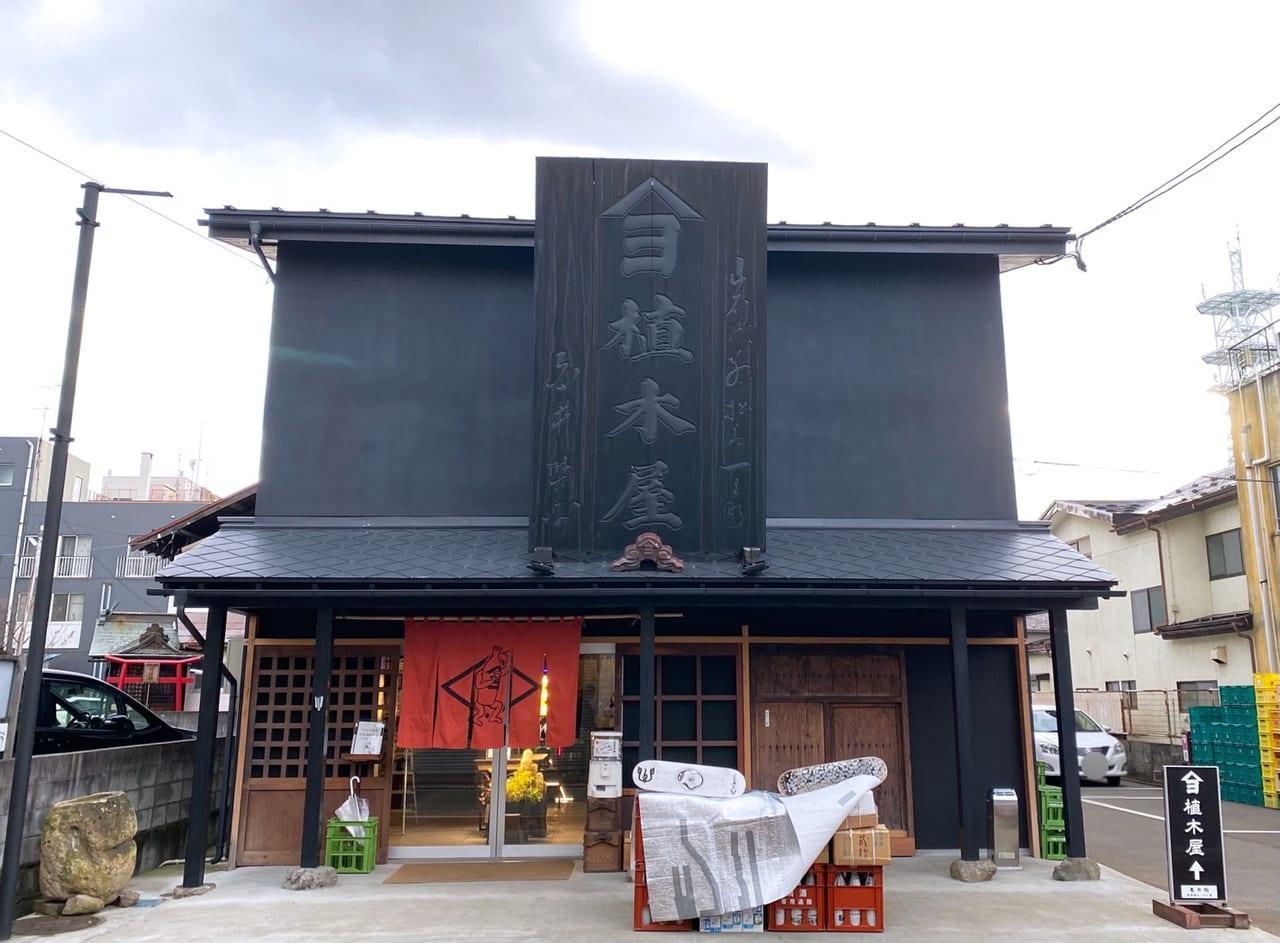 西村 屋 磐梯